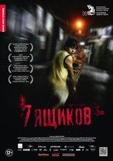 Постер к фильму «7 ящиков»