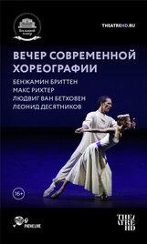 Постер к фильму «TheatreHD: Вечер современной хореографии»