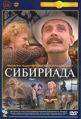 Постер к фильму «Сибириада»