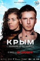 Постер к фильму «Крым»