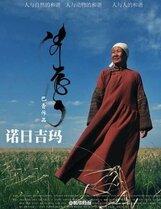 Постер к фильму «Норжима»