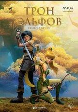 Постер к фильму «Трон эльфов»