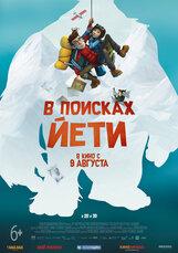 Постер к фильму «В поисках Йети»