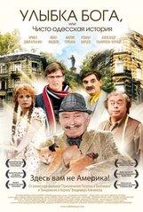 Постер к фильму «Улыбка Бога, или чисто одесская история»