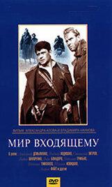 Постер к фильму «Мир входящему»