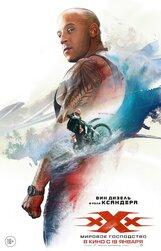 Постер к фильму «Три икса: Мировое господство»