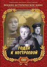 Постер к фильму «Годен к нестроевой»