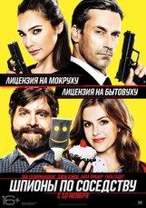 Постер к фильму «Шпионы по соседству»
