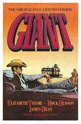 Постер к фильму «Гигант»