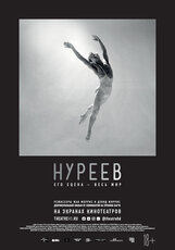 Постер к фильму «TheatreHD: Нуреев: Его сцена — весь мир»