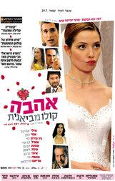 Постер к фильму «Колумбийская любовь»