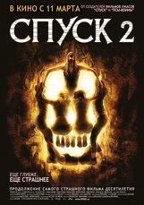 Постер к фильму «Спуск 2»