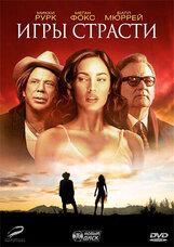 Постер к фильму «Игры страсти»