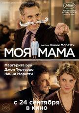 Постер к фильму «Моя мама»