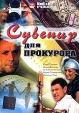 Постер к фильму «Сувенир для прокурора»