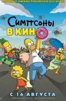 Постер к фильму «Симпсоны в кино»
