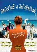 Постер к фильму «Веселые и загорелые»