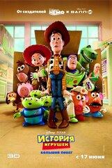 Постер к фильму «История игрушек: Большой побег»