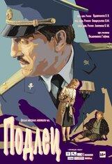Постер к фильму «Подлец»