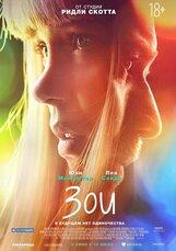 Постер к фильму «Зои»