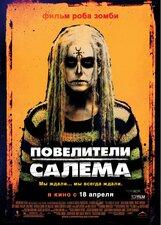 Постер к фильму «Повелители Салема»