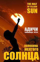 Постер к фильму «Половина жёлтого солнца»