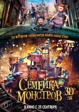 Постер к фильму «Семейка Монстров 3D»