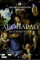Постер к фильму «Леонардо. История гения»