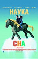 Постер к фильму «Наука сна»
