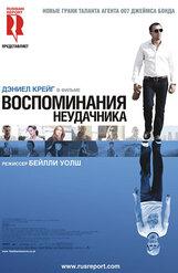 Постер к фильму «Воспоминания неудачника»