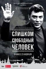 Постер к фильму «Слишком свободный человек»