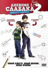 Постер к фильму «Дневник слабака 2: Правила Родрика»