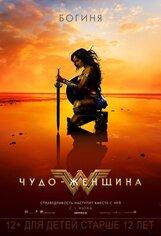 Постер к фильму «Чудо-женщина»