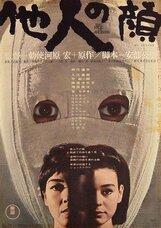 Постер к фильму «Чужое лицо»