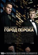 Постер к фильму «Город порока»