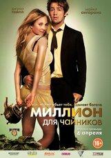 Постер к фильму «Миллион для чайников»
