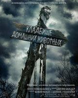 Постер к фильму «Кладбище домашних животных»