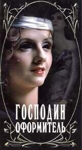 Постер к фильму «Господин оформитель»