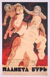 Постер к фильму «Планета бурь»