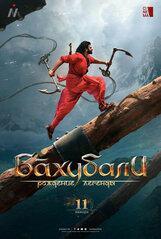 Постер к фильму «Бахубали: Рождение легенды»