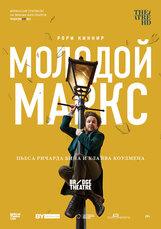 Постер к фильму «TheatreHD: Молодой Маркс»