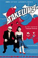 Постер к фильму «Такешиз»