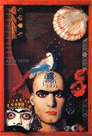 Постер к фильму «Ашик Кериб»