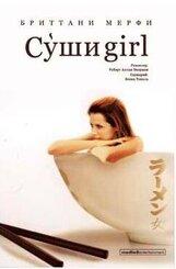 Постер к фильму «Суши girl»