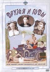 Постер к фильму «Друзья и годы»