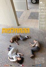 Постер к фильму «Обмен»
