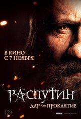 Постер к фильму «Распутин»