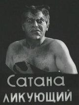 Постер к фильму «Сатана ликующий»