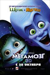 Постер к фильму «Мегамозг 3D»