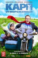 Постер к фильму «Карп отмороженный»
